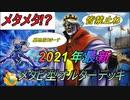 [遊戯王ADS]メタりまくり!? 2021年メタビ型オルターガイストデッキ【デッキ紹介】