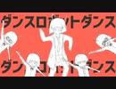 【のん*】ダンスロボットダンス【重低音アレンジ】