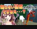 【実況】キングダムハーツ2 FINALMIX【#19】