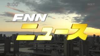 日曜日朝6時のFNNニュース 地方局版