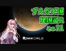 【RimWorld】ずんだ王国建国記R その11【VOICEROID遊劇場】