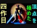 ロックマン10周年記念作品 ロックマンX4レビュー(ゆっくり雑談)