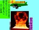 人殺しの立憲民主党の爆撃機が日本各地を減税爆弾で破壊するアニメーション群馬編 群馬の草津温泉に爆撃機が登場し減税爆弾を投下し爆発する
