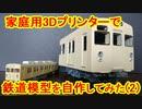 【完全自作】3Dプリンターによる鉄道模型の作りかた(東武8000系のOゲージ) (2)