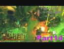 【実況】森とマイクラを足してXで割った世界でサバイバル【VALHEIM】part14