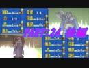 【ゆっくりFE】抽選で出撃ユニットを決めるファイアーエムブレム烈火の剣 第24章 後編【エリウッド編ハード】