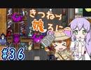 【RimWorld 1.1】きつねっ娘ろにー #36【ゆっくり実況】