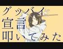 【演奏してみた】グッバイ宣言 / Chinozo (covered by まふまふ)【叩いてみた】