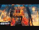 【仮面ライダー】正義の系譜 〜5章〜【時空攻防戦】