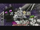 【週刊マイクラ】最強の匠【メカ工業編】でカオス実況最終回!