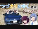 【ロードスター車載】つづきりとゆくオフロードライフ(前編)