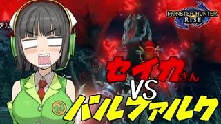 【MHRise】セイカさん VS バルファルク【V