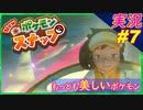 part7 もっとも美しいポケモン!新たなイルミナ!「 New ポケモンスナップ 」 実況プレイ Pokemon