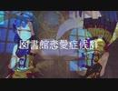 【ミリシタMAD】図書館恋愛症候群【SMART LIVE P@RTY】