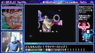 【WR:6分58秒】セーラームーンR Blindfold(目隠し)%【RTA ゆっくり解説】