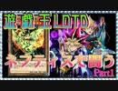 【遊戯王LOTD】ネフティスデッキでオンライン対戦 その1【3倍速 字幕解説】