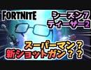 """【フォートナイト】チャプター2シーズン7ティーザー""""メガネ""""【Fortnite】"""