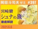 #397 宮崎駿による絵物語『シュナの旅』徹底解説(4.62)