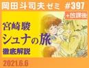 #397 宮崎駿による絵物語『シュナの旅』徹底解説(4.78)+放課後