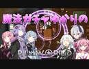 【RimWorld】魔法ガチャゆかりのRimWorld #11