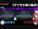 【2021/06/06】マリン船長とバイオカート【宝鐘マリン・雪花ラミィ切り抜き】