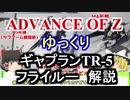 ギャプランTR-5 フライルー 解説【ADVANCE OF Ζ】part10【ガンダム解説】