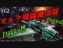 【Dakka Squadron】グリーンスキン飛行隊02【夜のお兄ちゃん実況】