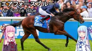 【世界の名馬】エアフォースブルー【VOICE