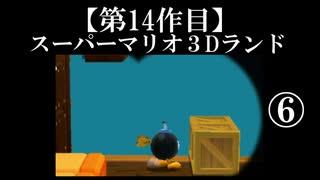 スーパーマリオ3Dランド実況 part6【ノンケのマリオゲームツアー】