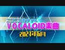 ニコニコおすすめVOCALOID楽曲 2021年6月