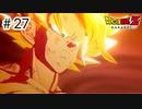 【ゆっくり実況】最強への道【ドラゴンボールZカカロット】#27