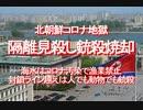 【みちのく壁新聞】2021/12-北朝鮮コロナ地獄、隔離見殺し銃殺焼却、海水はコロナ汚染で漁業禁止、封鎖ライン越えは人でも動物でも銃殺