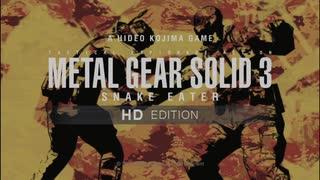 MGS3 HD タキシード&武器使用禁止プレイ