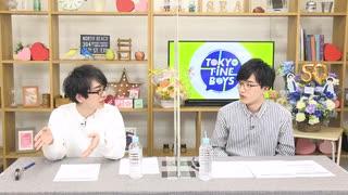 TOKYO FINE BOYS 第50回(2021.04.23)