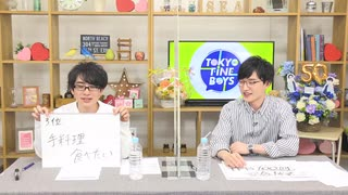 【月額会員限定】TOKYO FINE BOYS 第50回 会員限定放送「別冊付録」(2021.04.23)