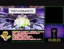 【RTA】 マリオ&ルイージRPG4 10時間31分13秒 【Part 19】 (終)