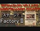 BIOHAZARD VILLAGE  MERCENARIES SSSクリア ステージ7 FactoryⅡ