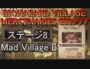 BIOHAZARD VILLAGE  MERCENARIES SSSクリア ステージ8 MadVillageⅡ