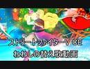 【ねねしの替え歌対戦動画】ストリートファイターV CE実況【ノンケ対戦記☆コーリン】
