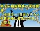 1日当たり最高80万円だった!!東京五輪組織委の現役職員「35万円じゃなく最高80万円ッス」と証言