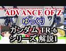 ガンダムTR-6 シリーズ 解説1【ADVANCE OF Ζ】part11【ガンダム解説】