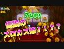 【スーパーマリオ】#3 幼なじみ3人が往く!スーパーマリオ3Dカオス実況【3Dワールド】