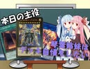 【VOICEROID】琴葉姉妹はデッキ自慢をしたいpart8【遊戯王】