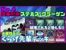 【遊戯王ADS】No.4 猛毒刺胞ステルス・クラーゲン