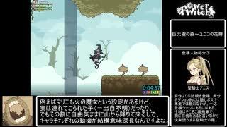 【エロゲRTA】Flowerwitch Any% RTA 29:56