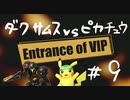 【スマブラSP】VIPの出入口 #9【ダークサムス vs ピカチュウ】