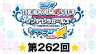 「デレラジ☆(スター)」【アイドルマスター シンデレラガールズ】第262回アーカイブ