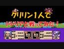 ドラゴンボールZⅡ 「激神フリーザ!!」 クリリン1人で【ドドリア】と戦ってみた![FC]