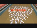 Wii sportsでストライクを取る福澤朗
