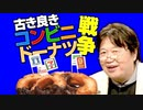 【UG #74】無料初公開!どこのコンビニのドーナツが美味しいの? 2015/5/17